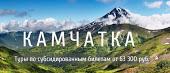 Камчатка: туры по субсидированным билетам от 63 300 руб