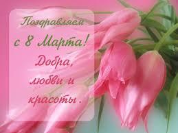 С 8 МАРТА!!!!