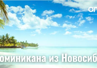 Открываем Доминикану из Новосибирска!